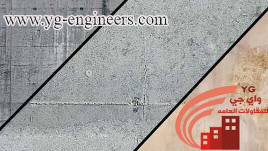 الخرسانة concrete