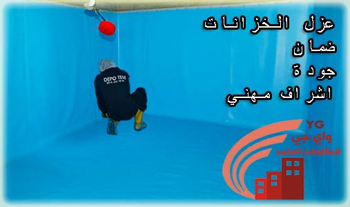 شركات العزل في الرياض