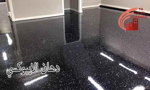شركة الدهانا في مكة