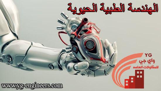 الهندسة الطبية