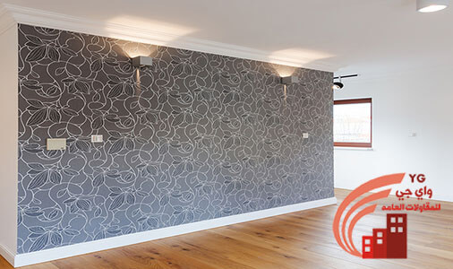 تركيب ورق جدران بتبوك شركة واي جي للمقاولات العامة