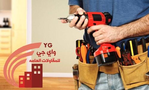 صيانة منازل بالرياض
