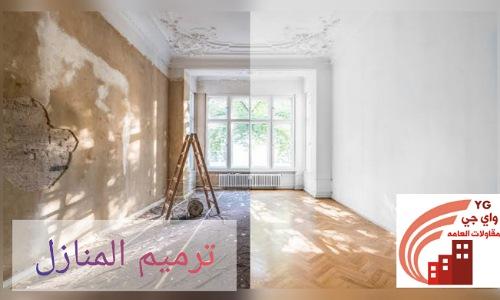 ترميم منازل في الرياض