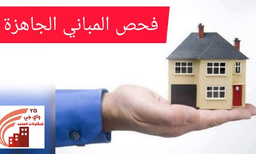 شركة فحص منازل