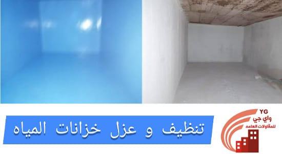 شركة عزل خزانات المياه بالاحساء 0546970480