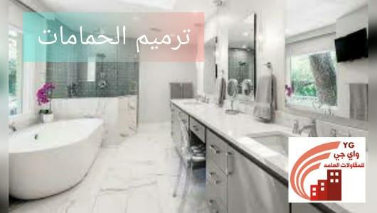 تجديد الحمامات