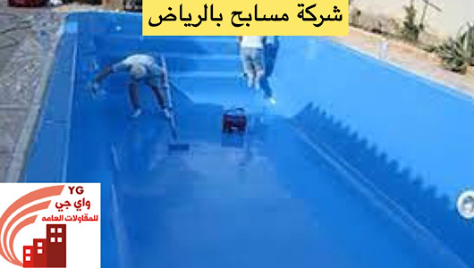You are currently viewing شركة مسابح بالرياض