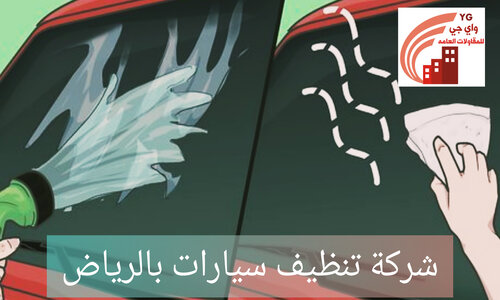 شركات تنظيف السيارات في الرياض