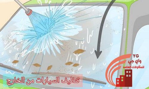 مغسلة تنظيف سيارات