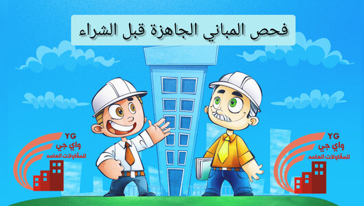 Read more about the article شركة فحص عقارات بجدة