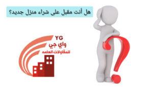 Read more about the article شركة فحص فلل بالمنطقة الشرقية