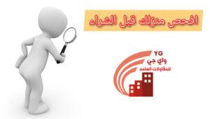 Read more about the article شركة فحص فلل بالجبيل