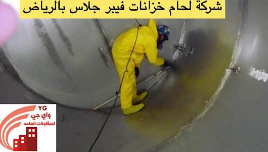 Read more about the article شركة لحام خزانات فيبر جلاس بالرياض