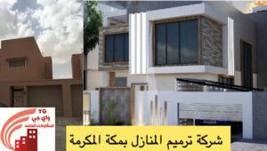 Read more about the article شركة ترميم المنازل بمكة المكرمة
