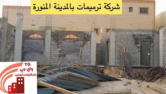 Read more about the article شركة ترميمات بالمدينة المنورة