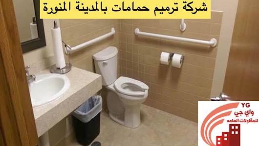 You are currently viewing شركة ترميم حمامات بالمدينة المنورة