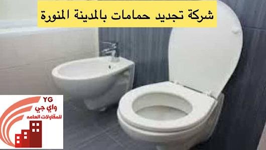 You are currently viewing شركة تجديد حمامات بالمدينة المنورة