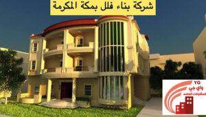 Read more about the article شركة بناء فلل بمكة المكرمة