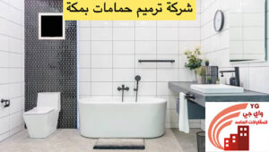 Read more about the article شركة ترميم حمامات بمكة