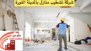 Read more about the article شركة تشطيب منازل بالمدينة المنورة