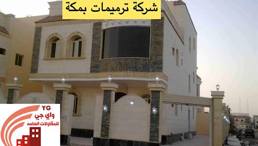 Read more about the article شركة ترميمات بمكة