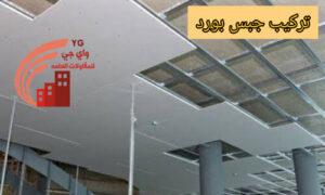 Read more about the article شركة تركيب جبس بورد بجدة