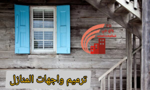 Read more about the article شركة ترميم واجهات بتبوك