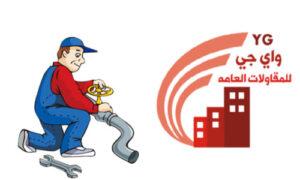 شركة كشف تسربات المياه بجازان 0554274109
