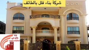 Read more about the article شركة بناء فلل بالطائف