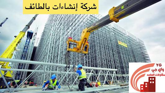 Read more about the article شركة إنشاءات بالطائف