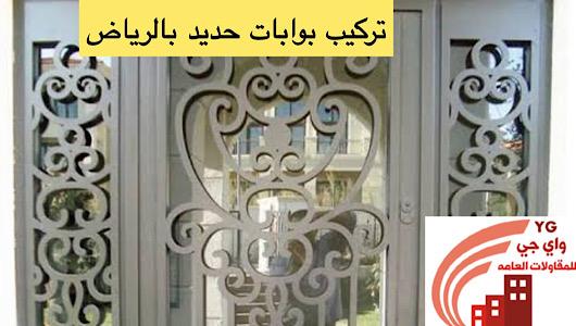 Read more about the article تركيب بوابات حديد بالرياض