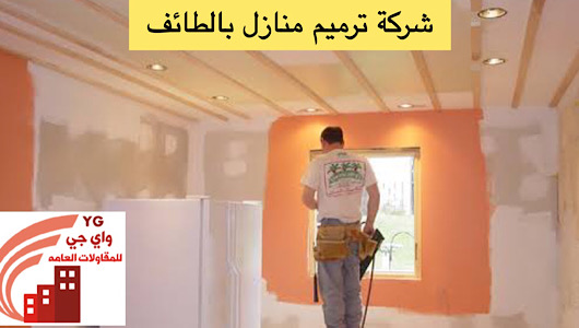 Read more about the article شركة ترميم منازل بالطائف