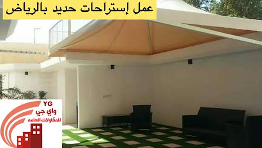 Read more about the article عمل إستراحات حديد بالرياض