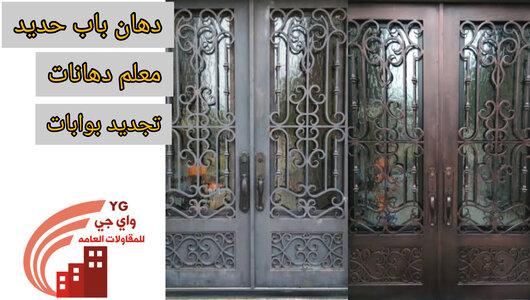دهان أبواب حديد في الرياض