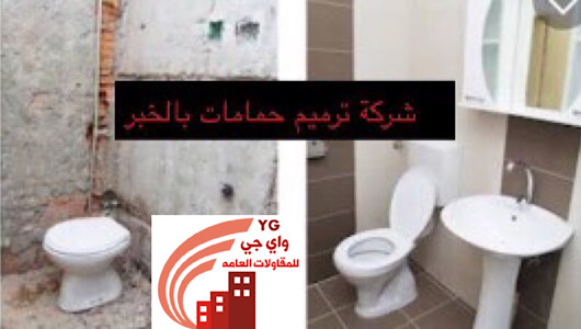 You are currently viewing شركة ترميم حمامات بالخبر