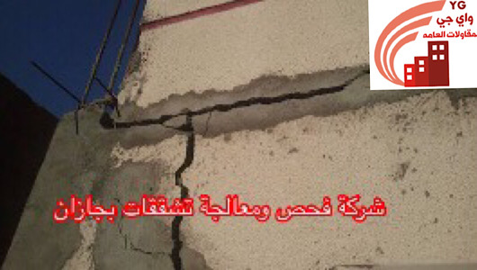 Read more about the article شركة فحص ومعالجة تشققات بجازان