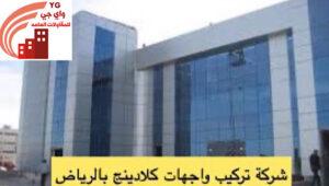 Read more about the article شركة تركيب واجهات كلادينج بالرياض