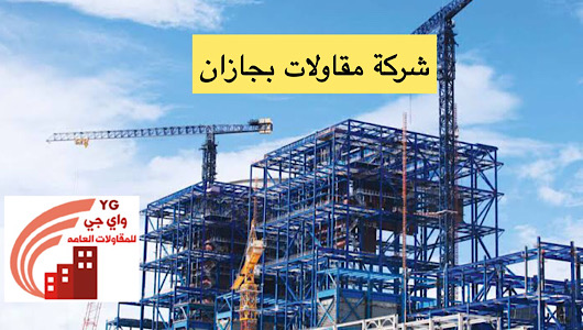 Read more about the article شركة مقاولات بجازان