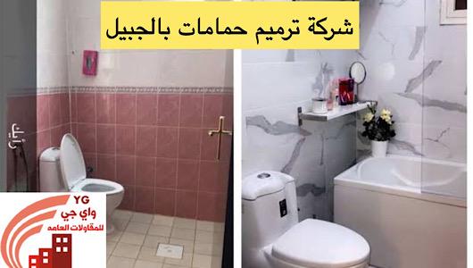 Read more about the article شركة ترميم حمامات بالجبيل