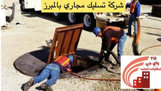 Read more about the article شركة تسليك مجاري بالمبرز