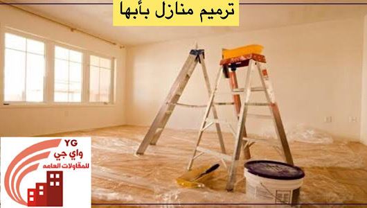 Read more about the article ترميم منازل بأبها
