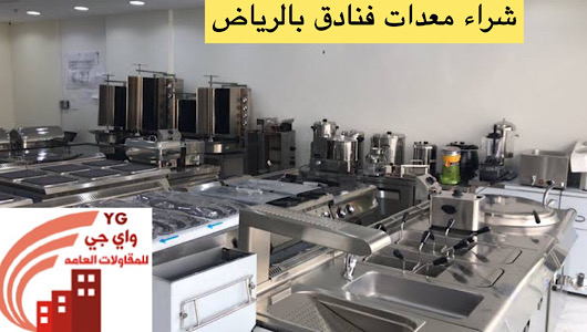 Read more about the article شراء معدات فنادق بالرياض