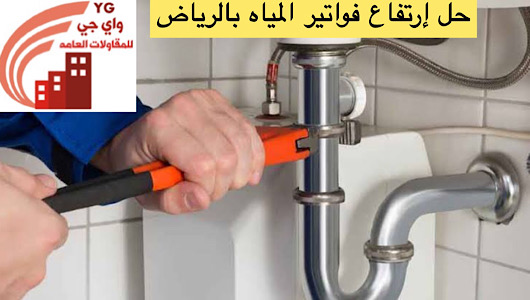 Read more about the article حل إرتفاع فواتير المياه بالرياض