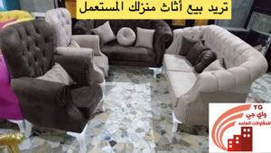 Read more about the article تريد بيع أثاث منزلك المستعمل