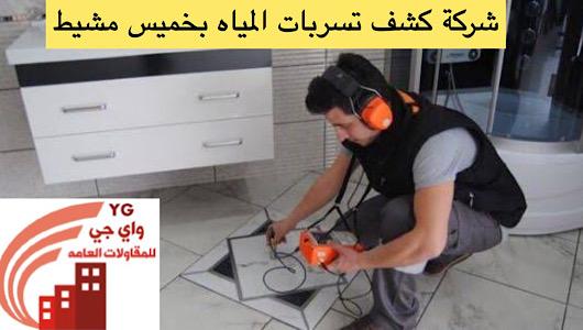 Read more about the article شركة كشف تسربات المياه بخميس مشيط