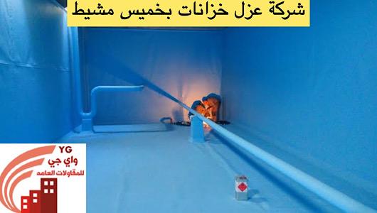 Read more about the article شركة عزل خزانات بخميس مشيط