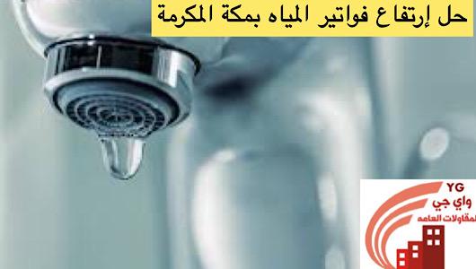 Read more about the article حل إرتفاع فواتير المياه بمكة المكرمة