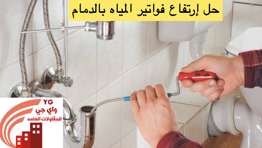 Read more about the article حل إرتفاع فواتير المياه بالدمام
