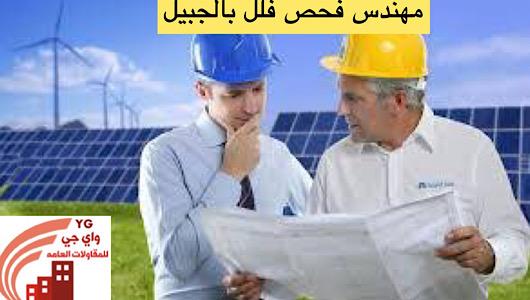 Read more about the article مهندس فحص فلل بالجبيل